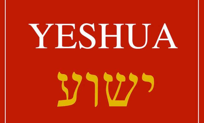 Yeshua-is-the-name